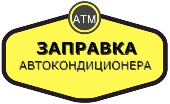 заправка автокондиционера Автотермомир