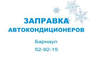 Заправка автокондиционеров в Барнауле